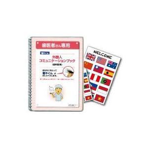 翻やくん 歯医者さん専用!外国人コミュニケーションブック 旭紙工(株)|sutekihiroba