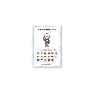 翻やくん 外国人救急搬送シート 旭紙工(株)|sutekihiroba