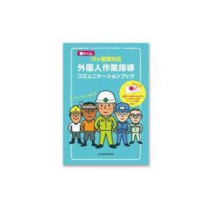 翻やくん 外国人作業指導コミュニケーションブック 旭紙工(株)|sutekihiroba