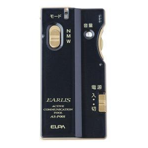 AS-P001(NV) イヤリス (ネイビー) イヤホンマイク式集音器 ELPA 朝日電器|sutekihiroba