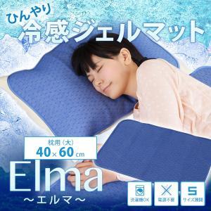 CHS-0002 ひんやり!冷感ジェルマット Elma 40×60 【代引不可】|sutekihiroba