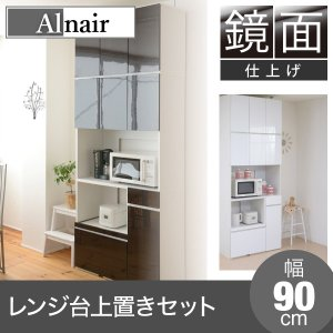 FAL-0002SET Alnair 鏡面レンジ台 90cm幅 上置きセット 【代引不可】