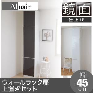 FAL-0009SET Alnair 鏡面ウォールラック 扉 45cm幅 上置きセット 【代引不可】