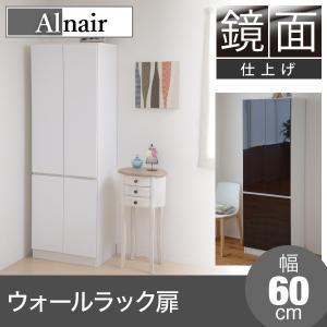 FAL-0010 Alnair 鏡面ウォールラック 扉 60cm幅 【代引不可】|sutekihiroba