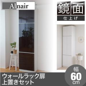 FAL-0010SET Alnair 鏡面ウォールラック 扉 60cm幅 上置きセット 【代引不可】