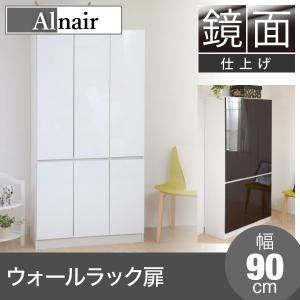 FAL-0011 Alnair 鏡面ウォールラック 扉 90cm幅 【代引不可】|sutekihiroba