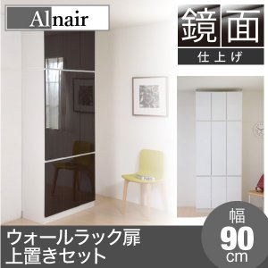 FAL-0011SET Alnair 鏡面ウォールラック 扉 90cm幅 上置きセット 【代引不可】