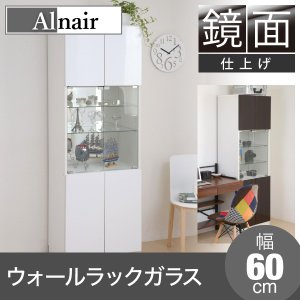FAL-0013 Alnair 鏡面ウォールラック ガラス 60cm幅 【代引不可】|sutekihiroba