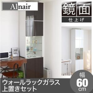 FAL-0013SET Alnair 鏡面ウォールラック ガラス 60cm幅 上置きセット 【代引不可】