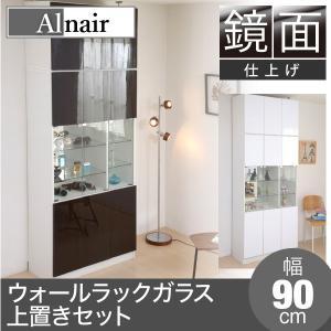 FAL-0014SET Alnair 鏡面ウォールラック ガラス 90cm幅 上置きセット 【代引不可】