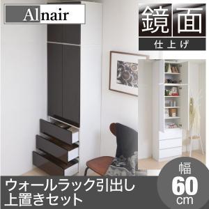 FAL-0016SET Alnair 鏡面ウォールラック 引出し 60cm幅 上置きセット 【代引不可】