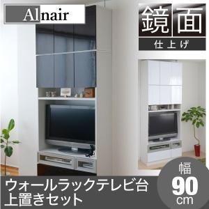 FAL-0018SET Alnair 鏡面ウォールラック テレビ台 90cm幅 上置きセット 【代引不可】