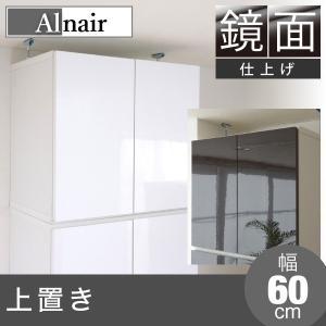 FAL-0024 Alnair 鏡面 上置き 60cm幅 【代引不可】|sutekihiroba