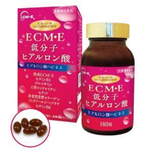 送料無料! ヒアルロン酸ハピネス ECM・E 低分子ヒアルロン酸 97.2g(540mg×180粒) 約1ヶ月分 コンドロイチン・コラーゲン・イミダゾールペプチド配合 sutekihiroba