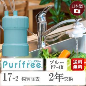PF-B4 キッツマイクロフィルター ピュリフリー 家庭用浄水器 ブルー|sutekihiroba