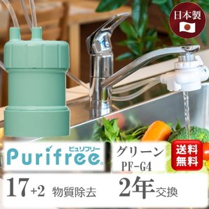 PF-G4 キッツマイクロフィルター ピュリフリー 家庭用浄水器 グリーン|sutekihiroba