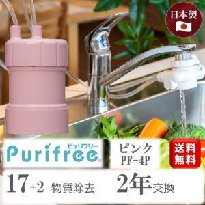 PF-P4 キッツマイクロフィルター ピュリフリー 家庭用浄水器 ピンク|sutekihiroba