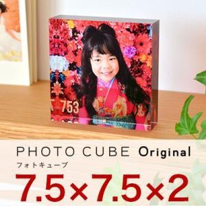 敬老の日 ギフト プレゼント フォトキューブ 写真入りプレゼント、卒業記念、フォトフレーム 写真立て 写真 サイズ7.5×7.5×2センチ