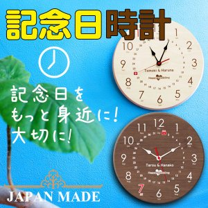 記念日時計(直径23センチ) 結婚祝い 結婚記念日 交際記念日 出産祝い お誕生日 プレゼント|sutekina