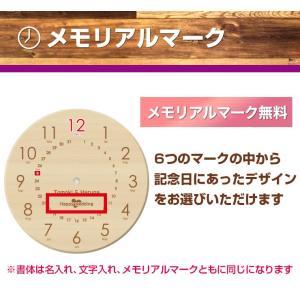 記念日時計(直径23センチ) 結婚祝い 結婚記念日 交際記念日 出産祝い お誕生日 プレゼント|sutekina|05