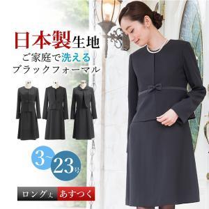 日本製生地 喪服 礼服 レディース ブラックフォ...の商品画像