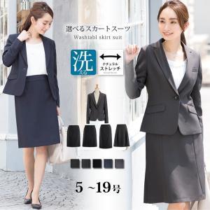 スーツ レディース スカートスーツ ビジネス テーラード タイト フレア ロング タック ストレッチ 女性 面接 就活 30代 40代 大きいサイズ 小さいサイズ 洗える|sutekitaiken