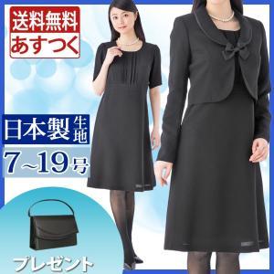 喪服 礼服 レディース ブラックフォーマル スーツ 3点セット sutekitaiken