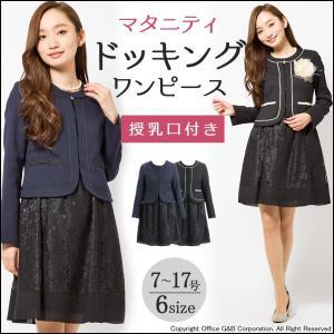 入学式 スーツ ママ ドッキング スーツ 風 フォーマル ワンピース 授乳口付き|sutekitaiken