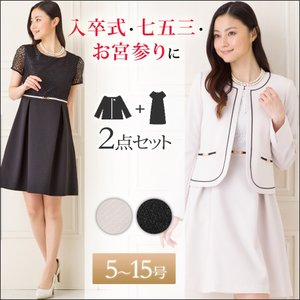 入学式 スーツ ママ フォーマル スーツ ノーカラー レース デザイン 2点セット (ノーカラージャケット+ワンピース)|sutekitaiken