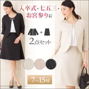 入学式 スーツ ママ 2点セット ビジュー付きドットボーダースカートスーツ|sutekitaiken