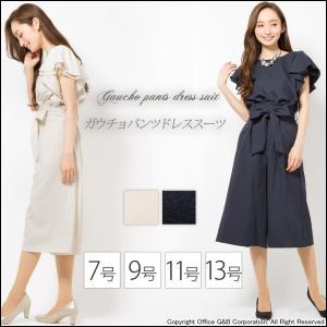 ガウチョ パンツ ドレス スーツ セットアップ 結婚式 フォーマル 披露宴 パーティー|sutekitaiken