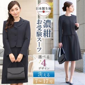 2点セット お受験 テーラードカラー 濃紺スーツ|sutekitaiken