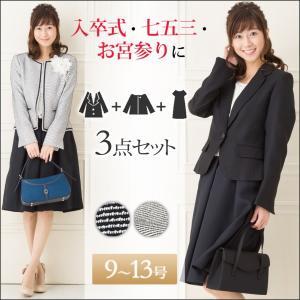 ジャケット×2枚とワンピースの3点セット。入学式・卒業式の服を一気に揃えられるアイテム。|sutekitaiken