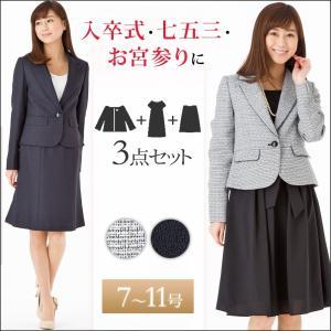 特別な日を特別な装いで。ハンサムフェミニンな3点セットスーツ|sutekitaiken