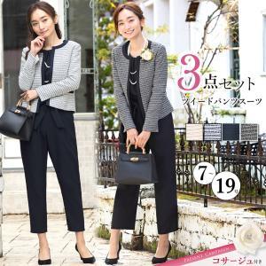 スーツ 卒業式 レディース 入学式 服装 ママ パンツスーツ 30代 40代 セレモニースーツ ワンピース 3点セット 大きいサイズ セットアップ|sutekitaiken