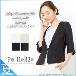 サマー ジャケット 裏地なし 洗える 軽い イカ衿 麻調 合繊 七分袖|sutekitaiken
