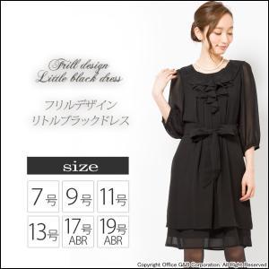 リボン付き フロントタック リトルブラックドレス|sutekitaiken