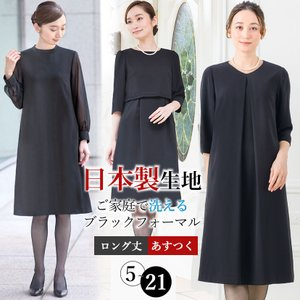 喪服 レディース 洗える ワンピース ブラック フォーマル 礼服 日本製生地 サマー 七分袖 長袖 20代 30代 40代 50代 大きいサイズ 小さいサイズ|sutekitaiken