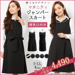 授乳服 マタニティ 事務服 オフィス 黒 ワンピース ジャンパースカート|sutekitaiken
