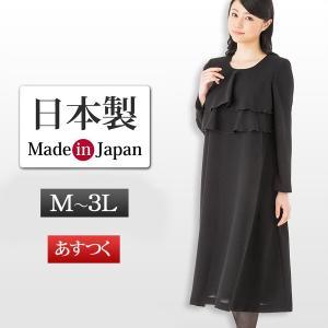 ブラックフォーマル ワンピース 国産 日本製生地 メイドインジャパン sutekitaiken