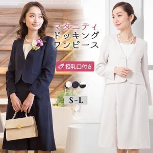 マタニティ 授乳服 テーラーカラー フォーマル|sutekitaiken