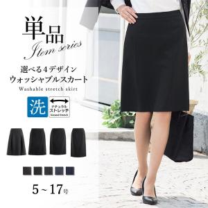 スカート レディース 洗える 大きいサイズ 小さいサイズ ビジネススーツ スペア フレアスカート タイト タックスカート ストレッチ リクルート 通勤 オフィス|sutekitaiken