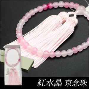 京念珠 紅水晶(和泉ガラス)7mm玉片手共仕立人絹頭房|sutekitaiken