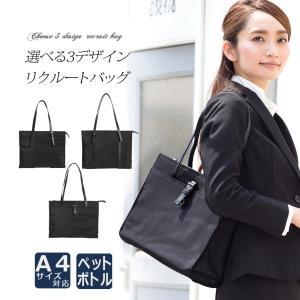 リクルート バッグ 全3種 A4 サイズ ビジネス 通勤 通学 就職 就活 軽量|sutekitaiken