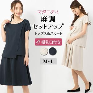 マタニティ授乳口付き 麻調合繊スカートセットアップ【トップス&スカート】|sutekitaiken