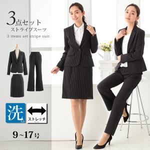 スーツ レディース ビジネス 3点セット パンツスーツ スカートスーツ パンツ スカート ビジネススーツ ストライプ 洗える 美ライン 長袖|sutekitaiken