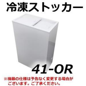 シェルパ 冷凍ストッカー 41-OR W315×D545×H843  【メーカー直送/代引不可】