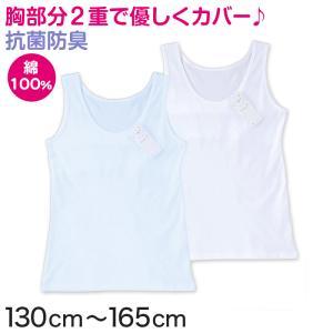 キッズ 綿100% タンクトップ 胸二重 スクールインナー 130cm〜165cm (ジュニア 女子 下着 小学生 女の子 綿 インナー 透け 無地 白 水色) (子供肌着) (取寄せ)|suteteko