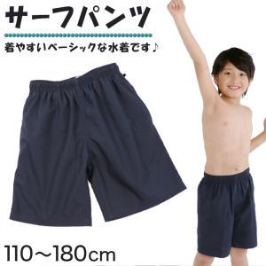 サーフパンツ セミロング丈 110cm〜180cm (男児 男性 スクール水着) (学用品)|suteteko