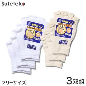 軍手 指なし 半指 3双組 フリーサイズ (大人 手袋 綿100%) (ワーキング) (取寄せ)